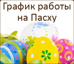 Православный церковный календарь на 2017 год скачать